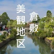 倉敷美観地区・前編の記事に添付されている画像