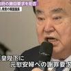 天皇陛下を愚弄する哀れな朝鮮人  制裁へのカウントダウン始動