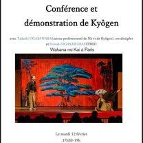 第2回 パリ日本文化体験ツアーの記事に添付されている画像