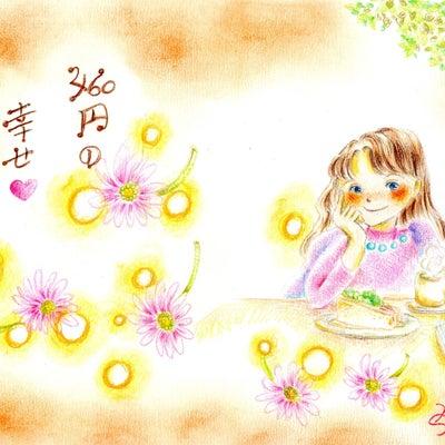 絵に言葉をつけて③(*´▽`*) 幸せ~の記事に添付されている画像