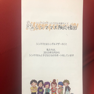 「一般社団法人シンママ大阪応援団」シングルマザーと子供を支援しませんか?の記事に添付されている画像