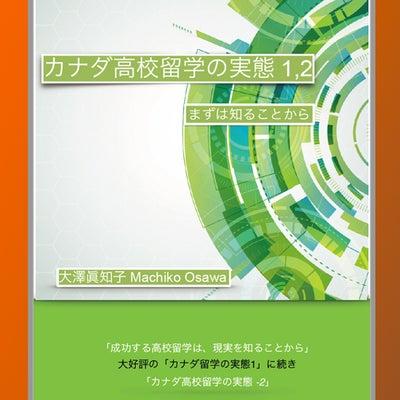 「カナダ高校留学の実態 」eBook2発表 -「もう疲れました。日本に帰ってもいの記事に添付されている画像