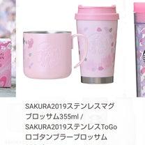 スタバ SAKURA2019購入したいものの記事に添付されている画像