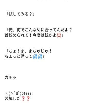 僕のヤバいニノ11の記事に添付されている画像