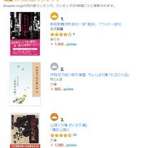 祝・竹とんぼさん句集ランキング2位!!アマゾンでも万能川柳文庫シリーズ、続々発売の記事に添付されている画像