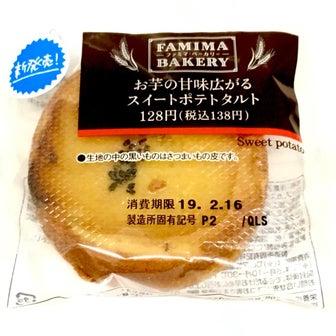 【ファミマ】さつまいも感満載☆お芋の甘味広がるスイートポテトタルト