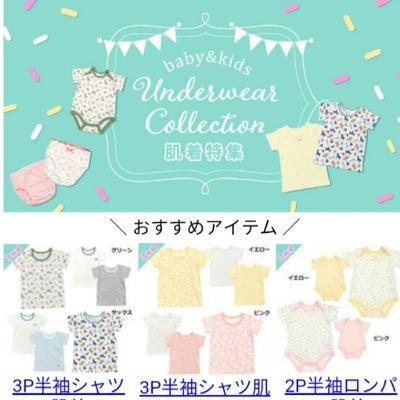 本日14時発売♡キムラタン夏肌着&10時~ナルミヤ追加タイムセールの記事に添付されている画像