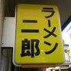 ラーメン二郎 千住大橋駅前店 20