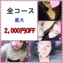 ラビ★スペシャル★最大2,000円OFF!ご案内でっす!٩(ᐛ)وの記事に添付されている画像