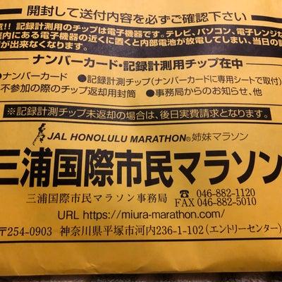 三浦国際市民マラソンの案内が届くの記事に添付されている画像