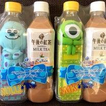 午後の紅茶 ディズニーデザインボトルセット♪の記事に添付されている画像