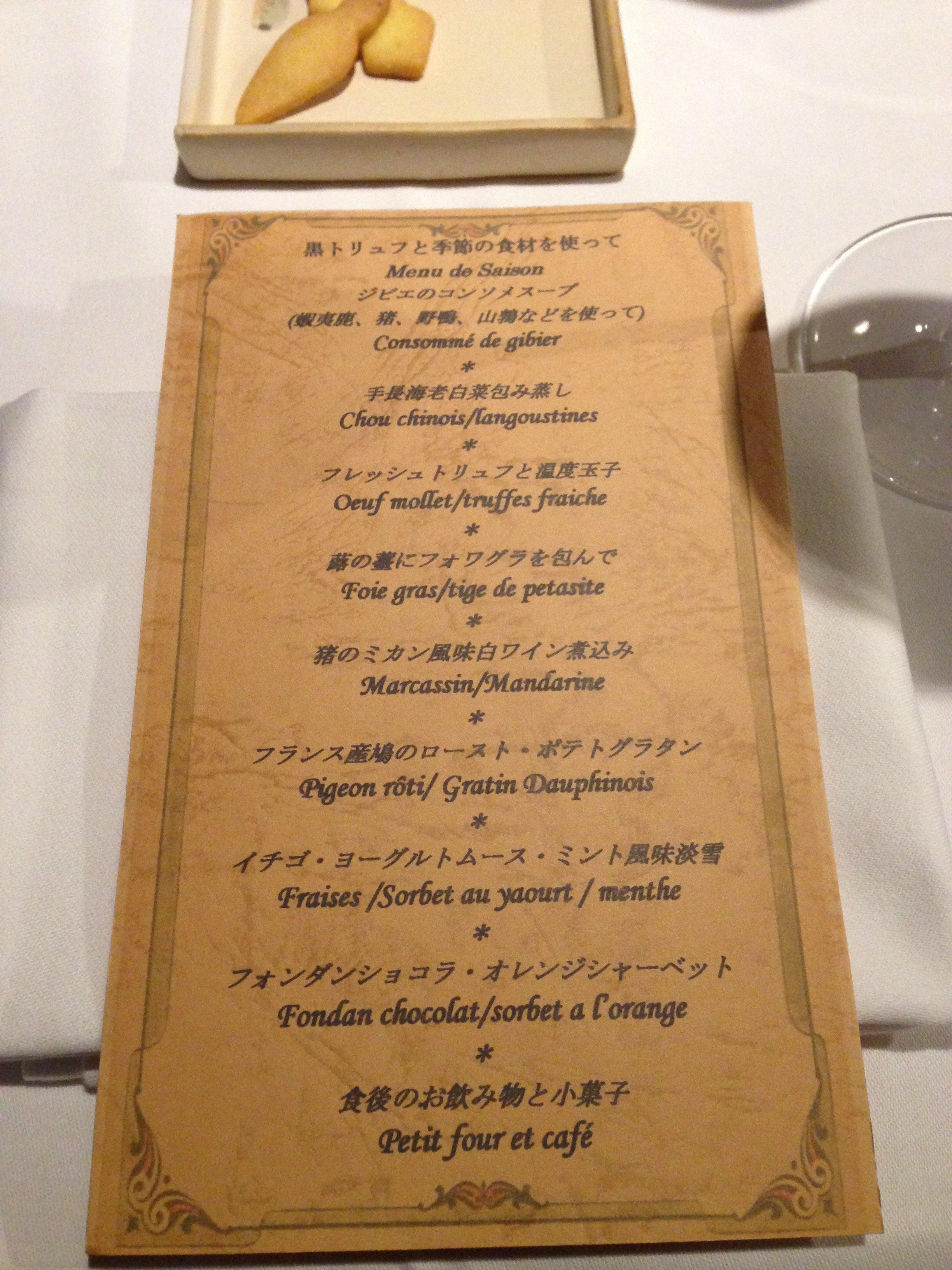 レストランアラジン 黒トリュフコース