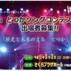 """第3回『とつかソングコンテスト』 """"音楽の街 戸塚"""" のテーマソングが決まる♪♪"""