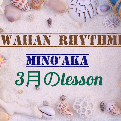【足立・台東・荒川】随時更新☆3月のハワイアンリトミックmino'aka[ミノアの記事に添付されている画像