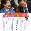 「日本の総理、小学6年生並みで情けない」立憲・枝野氏