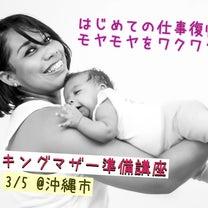 ママになって働き方改革!!の記事に添付されている画像