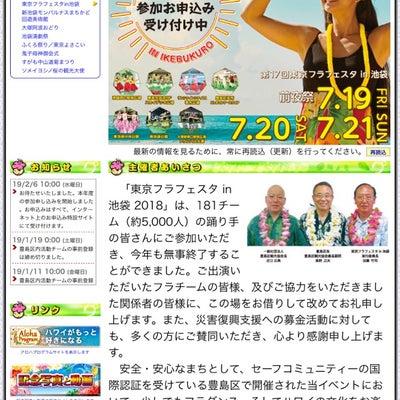 東京フラフェスタin 池袋の記事に添付されている画像