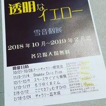 熊本に行きますの記事に添付されている画像