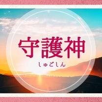 ❁︎ 守護神 ( しゅごしん ) ❁︎の記事に添付されている画像