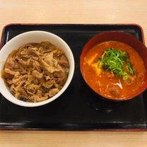 松屋 ミニ豆腐キムチチゲの記事に添付されている画像
