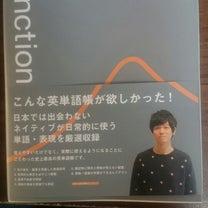 単語帳 Distinctionを購入の記事に添付されている画像