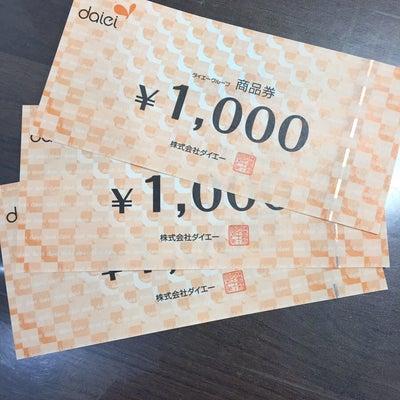 長野県伊那市より商品券お買取り|アンジェリーク伊那店の記事に添付されている画像