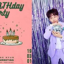 ノ・テヒョン 1st ファンミーティング  [biRTHday party]の記事に添付されている画像