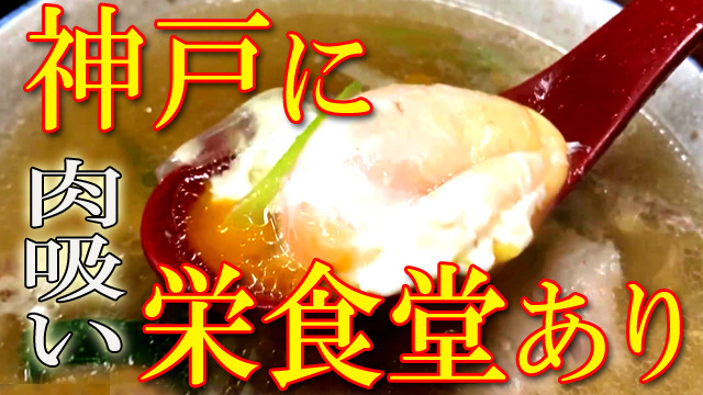 神戸、栄食堂が旨すぎて!!