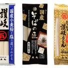 乾麺グランプリへの道 Road②の記事より
