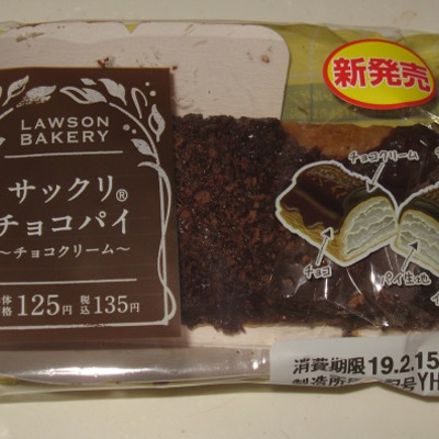 サックリチョコパイ(チョコクリーム)(ローソン)の記事に添付されている画像