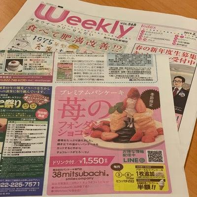 河北weeklyに掲載されました‼️の記事に添付されている画像
