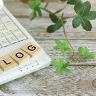 教室講師が急激にブログ集客ができるようになる3つの書き方の記事より