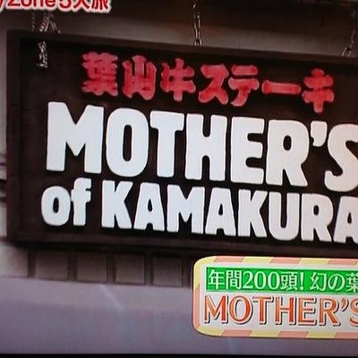 そうだ!鎌倉へいこう(お肉編)と、ブルータスと  ショタしょりそうと、べあ紹介の記事に添付されている画像