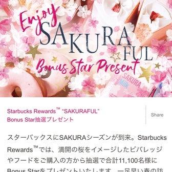 "Starbucks Rewards™  ""SAKURAFUL""Bonus Star抽選プレゼント"