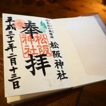 松阪神社のご朱印❁の記事に添付されている画像