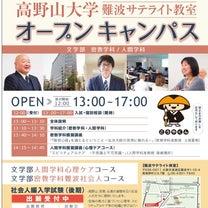 高野山大学難波サテライトのオープンキャンパスの記事に添付されている画像