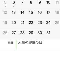 カレンダーの自動更新の記事に添付されている画像