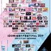 【3/9】IDORISE!! FESTIVAL 2019-DAY-