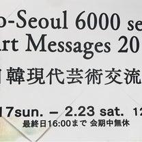 日韓現代芸術交流展の記事に添付されている画像