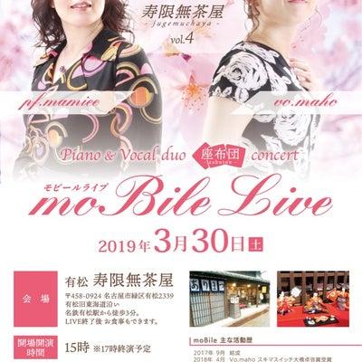 Arimatsu 春の寿限無茶屋 モビールLIVE♪の記事に添付されている画像