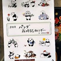 上野土産 雑貨 パンダ 歳時記カレンダーの記事に添付されている画像