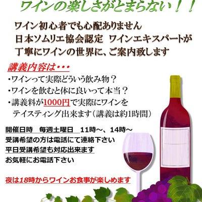 飲食店(ワインダイニング) 初めてのワイン講座を開催します!!の記事に添付されている画像