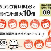 楽天マラソンポチ②☆の記事に添付されている画像