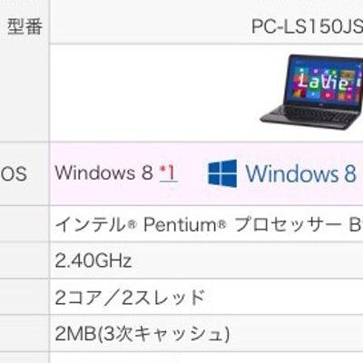 CPUのアップグレード準備の記事に添付されている画像