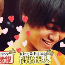 紫耀海コンビ♡秒で幸せの記事に添付されている画像