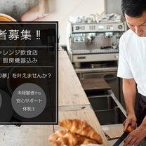 【起業支援】秩父市起業支援プロジェクト「秩父市チャレンジ飲食店」出店者募集のお知の記事に添付されている画像