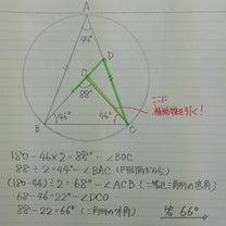 2019年神奈川県公立高校入試【数学】の感想と解説①の記事に添付されている画像