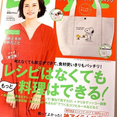 家族も絶賛した雑誌付録❤︎の記事に添付されている画像