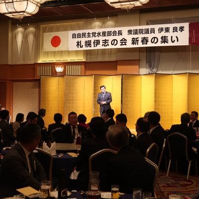 札幌伊志の会新春の集いを開催の記事に添付されている画像