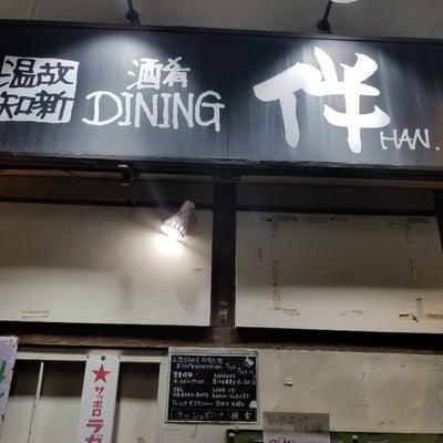 酒肴DINING伴さんにhanaのフライヤーをはって頂いています!の記事に添付されている画像
